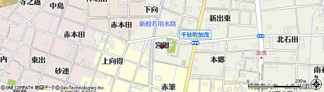 愛知県一宮市千秋町加茂(宮廻)周辺の地図