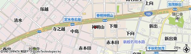 愛知県一宮市春明(神明山)周辺の地図