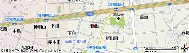 愛知県一宮市千秋町加茂(新出)周辺の地図