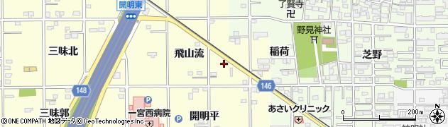 愛知県一宮市開明(飛山流)周辺の地図