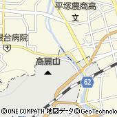 神奈川県平塚市高根1