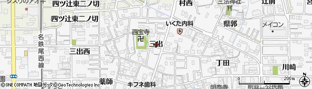 愛知県一宮市奥町(三出)周辺の地図