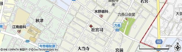 愛知県江南市力長町(社宮司)周辺の地図