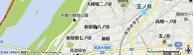 愛知県一宮市木曽川町玉ノ井(新屋敷六ノ切)周辺の地図