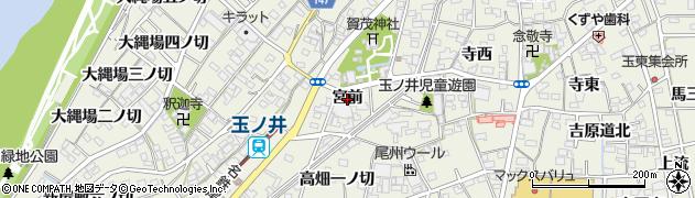愛知県一宮市木曽川町玉ノ井(宮前)周辺の地図
