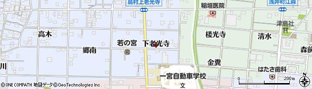 愛知県一宮市島村(下老光寺)周辺の地図