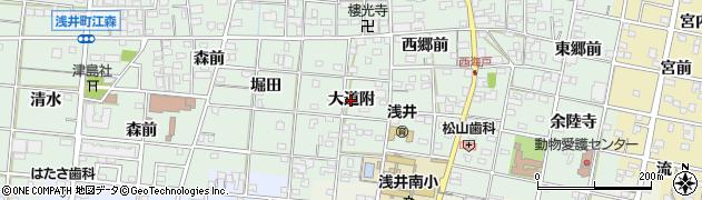 愛知県一宮市浅井町江森(大道附)周辺の地図