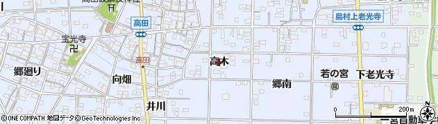 愛知県一宮市島村(高木)周辺の地図