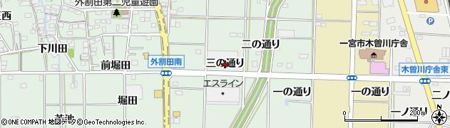 愛知県一宮市木曽川町外割田(三の通り)周辺の地図