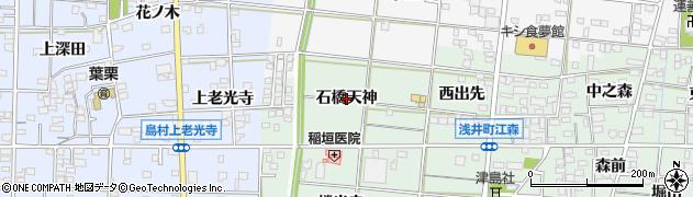 愛知県一宮市浅井町江森(石橋天神)周辺の地図