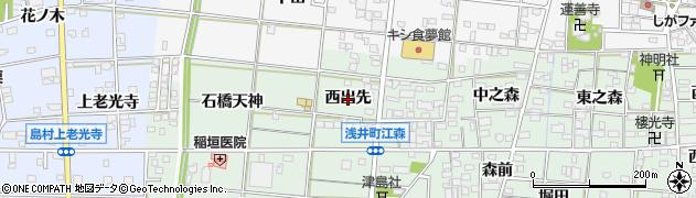 愛知県一宮市浅井町江森(西出先)周辺の地図