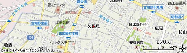 愛知県江南市古知野町(久保見)周辺の地図