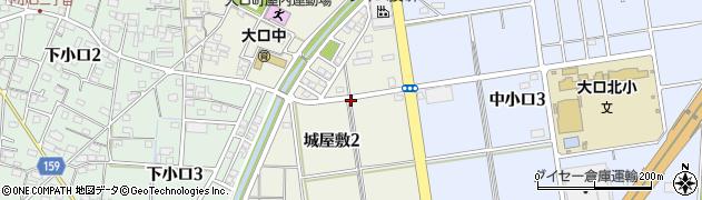 愛知県大口町(丹羽郡)城屋敷周辺の地図