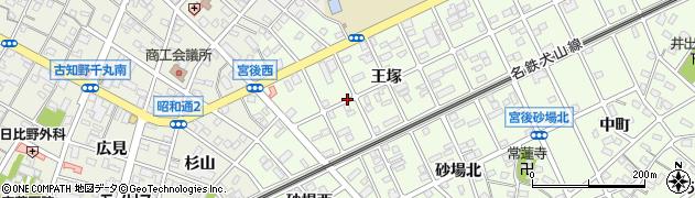 愛知県江南市宮後町(王塚)周辺の地図