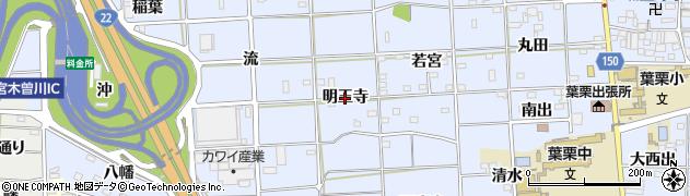 愛知県一宮市大毛(明王寺)周辺の地図