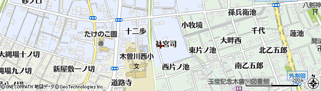 愛知県一宮市木曽川町里小牧(社宮司)周辺の地図