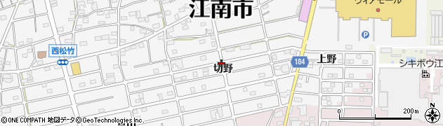 愛知県江南市松竹町(切野)周辺の地図