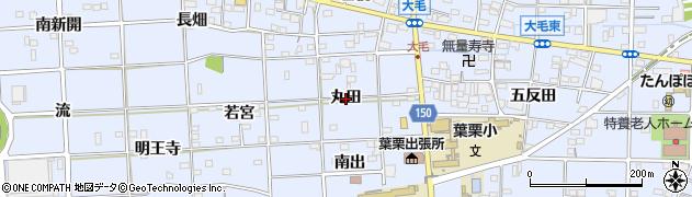 愛知県一宮市大毛(丸田)周辺の地図