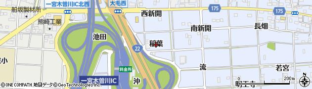 愛知県一宮市大毛(稲葉)周辺の地図