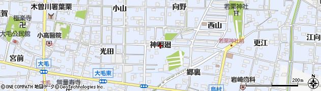 愛知県一宮市大毛(神明廻)周辺の地図