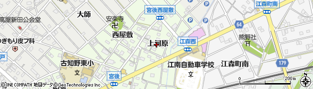 愛知県江南市宮後町(上河原)周辺の地図