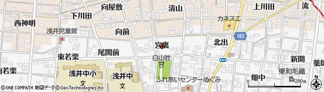 愛知県一宮市浅井町前野(宮裏)周辺の地図