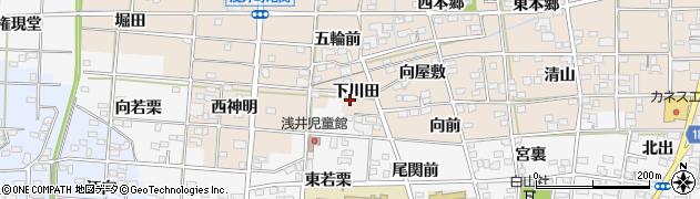 愛知県一宮市浅井町尾関(下川田)周辺の地図