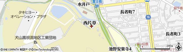 愛知県犬山市西片草周辺の地図