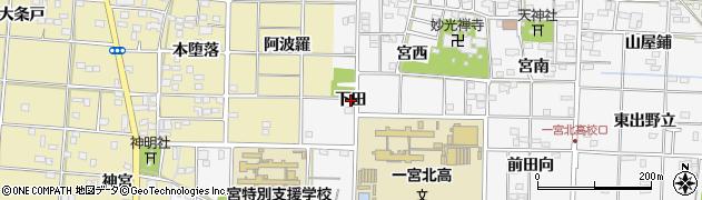 愛知県一宮市笹野(下田)周辺の地図