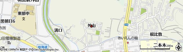 愛知県犬山市羽黒(外山)周辺の地図