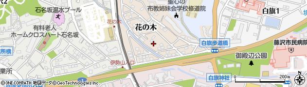 神奈川県藤沢市花の木周辺の地図
