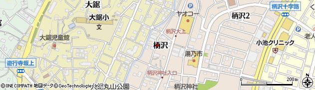 神奈川県藤沢市柄沢周辺の地図