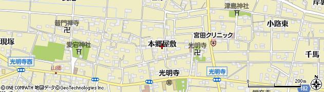 愛知県一宮市光明寺(本郷屋敷)周辺の地図