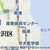 神奈川県横浜市金沢区福浦1丁目5-2