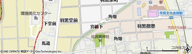 愛知県犬山市羽黒(宮浦下)周辺の地図
