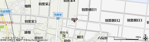 愛知県犬山市羽黒(田中)周辺の地図