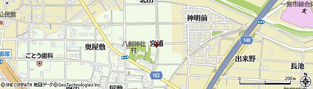 愛知県一宮市更屋敷(宮浦)周辺の地図