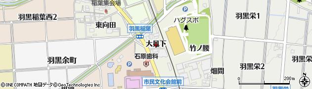 愛知県犬山市羽黒(大見下)周辺の地図