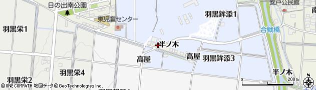 愛知県犬山市羽黒(半ノ木)周辺の地図