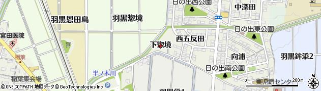 愛知県犬山市羽黒(下惣境)周辺の地図