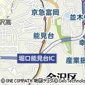 神奈川県横浜市金沢区能見台通1-7
