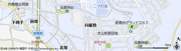 愛知県犬山市前原(向屋敷)周辺の地図