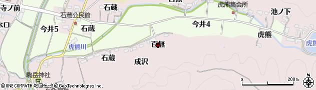 愛知県犬山市今井(百無)周辺の地図