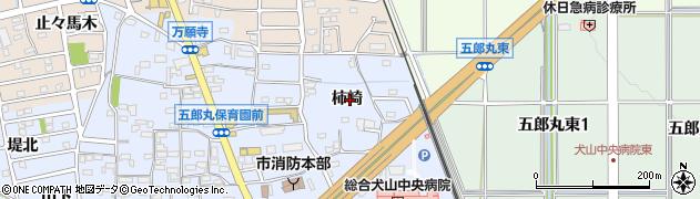 愛知県犬山市五郎丸(柿崎)周辺の地図
