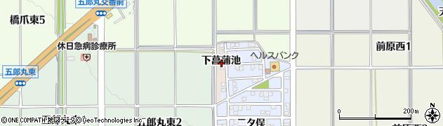 愛知県犬山市橋爪(下菖蒲池)周辺の地図