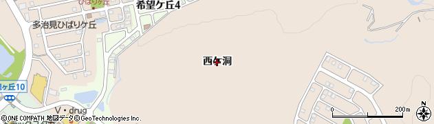 岐阜県多治見市小名田町(西ケ洞)周辺の地図