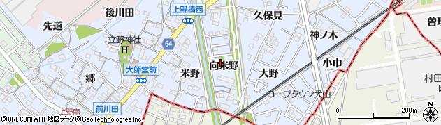 愛知県犬山市上野(向米野)周辺の地図