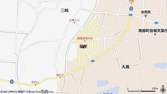 〒683-0204 鳥取県西伯郡南部町福里の地図