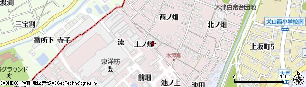 愛知県犬山市木津(上ノ畑)周辺の地図