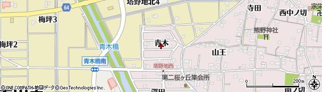 愛知県犬山市塔野地(青木)周辺の地図
